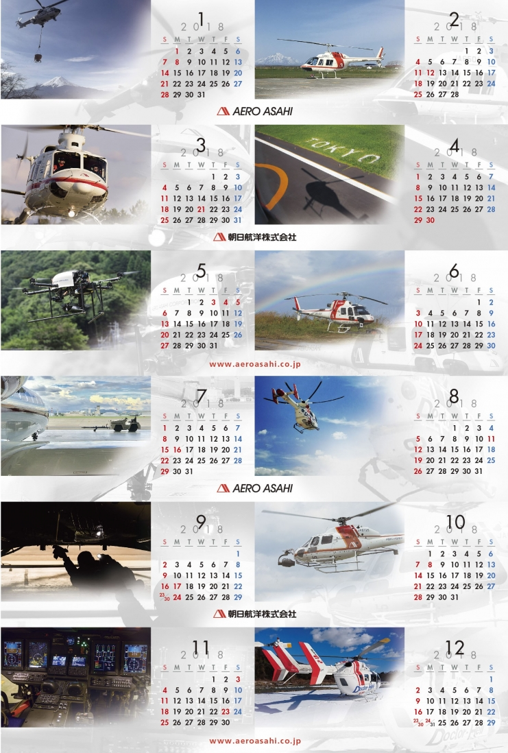 We have put the final touches on our mini calendar for 2018!<br>You can print it out for use wherever you like.